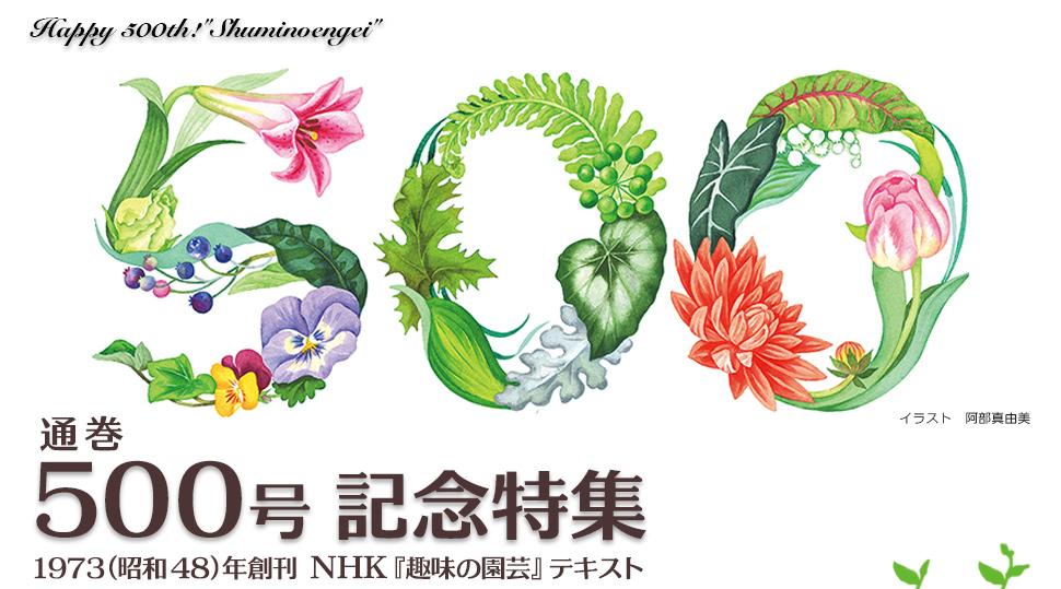 NHK 趣味の園芸ビギナーズ | NHK出版 - fujisan.co.jp