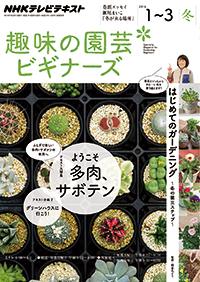 趣味の園芸ビギナーズ | 商品一覧| NHK出版
