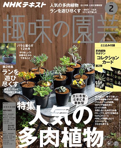 商品券5万円分&NHK「趣味の園芸」テキスト1年分 …