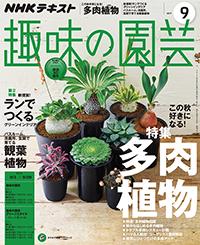 趣味の園芸 - NHK