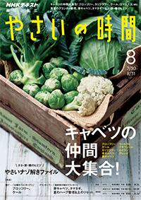 【楽天市場】趣味の園芸 テキストの通販