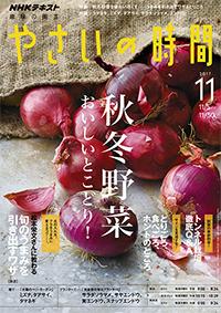 趣味の園芸 やさいの時間   商品一覧  NHK出版