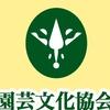 (公社)園芸文化協会