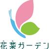 神奈川県立花と緑のふれあいセンター花菜ガーデン