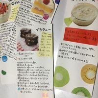 手作りのレシピカードです( ^∀^) たの...