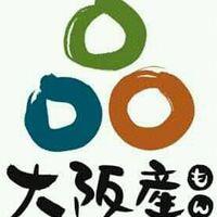 近畿の若手農家さんたち主催の 大阪産(...