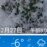12月27日   雪のドーム⛄