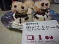 2日がかりの雪だるまケーキ(゜゜;)(。。;)