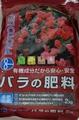 今年のバラの肥料