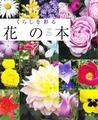 「くらしを彩る 花の本」(講談社)発売