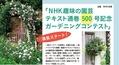 テキスト500号記念 ガーデニングコンテスト開催!