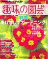 趣味の園芸1月号(12/20発売)