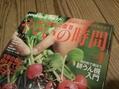 NHK趣味の園芸やさいの時間1月号