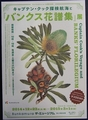 渋谷でバンクス花譜集展!