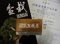 上野で国風盆栽展 開催中