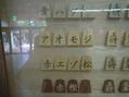展示会「将棋の駒・駒材のいろいろ」をご紹介します