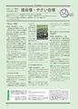 【テキスト掲載情報】『趣味の園芸』『やさいの時間』9月号に掲載されたメンバーを発表!