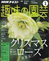 趣味の園芸2017年1月号(12月21日発売)