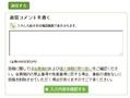 日記コメント欄の表示変更のお知らせ・「返信ボタン」が加わりました!
