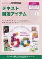 NHK出版「テキスト関連アイテム」
