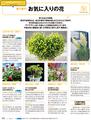 【テキスト掲載情報】『趣味の園芸』12月号に掲載されたメンバーを発表!