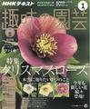 「趣味の園芸」2018年1月号(12月21日発売)