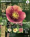 【テキスト掲載情報】『趣味の園芸』『やさいの時間』1月号に掲載されたメンバーを発表!