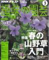 趣味の園芸2018年3月号(2/21発売)