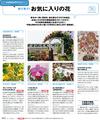 【テキスト掲載情報】『趣味の園芸』『やさいの時間』3月号に掲載されたメンバーを発表!