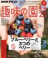 【テキスト掲載情報】『趣味の園芸』7月号に掲載されたメンバーを発表!