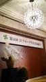 昨日は、生産者協議会に出席しておりました。