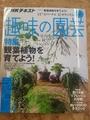 趣味の園芸 9月号