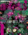 【テキスト掲載情報】『趣味の園芸』『やさいの時間』最新号に掲載されたメンバーを発表!