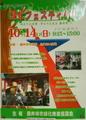 10月14日(日)に第28回緑化フェスティバルが藤井寺市役所前で開催されます。