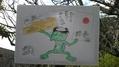 鎌倉の江柄天神⛩️