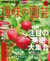 【テキスト掲載情報】『趣味の園芸』11月号に掲載されたメンバーを発表!
