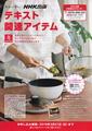 NHK出版テキスト関連アイテム