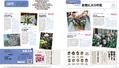 【テキスト掲載情報】『趣味の園芸』3月号に掲載されたメンバーを発表!