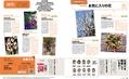 【テキスト掲載情報】『趣味の園芸』4月号に掲載されたメンバーを発表!