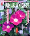 【テキスト掲載情報】『趣味の園芸』6月号に掲載されたユーザーを発表!