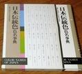 日本伝統色色名事典