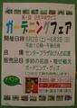 6月3日(日)、日生中央サピエに遊びに来てくださいね。