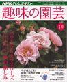 趣味の園芸10月号発売♪