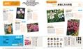 【テキスト掲載情報】『趣味の園芸』9月号に掲載されたメンバーを発表!