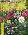 【テキスト掲載情報】『趣味の園芸』10月号に掲載されたメンバーを発表!