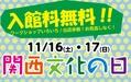 入館無料!関西文化の日