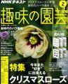 趣味の園芸(2020年2月号)