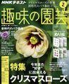 【テキスト掲載情報】『趣味の園芸』2月号に掲載されたメンバーを発表!