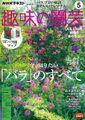 【テキスト掲載情報】『趣味の園芸』5月号に掲載されたメンバーを発表!