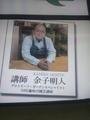 松山講習会
